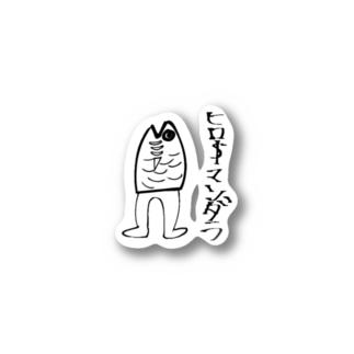 人魚 Stickers