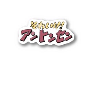 それ行けアントンセン Stickers