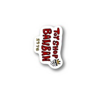 おもちゃのバンバン Stickers