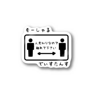 そーしゃるでぃすたんす Sticker