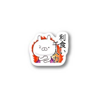 利食い千人力縦書きver Stickers