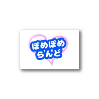 ぽめぽめらんど公式グッズ Stickers