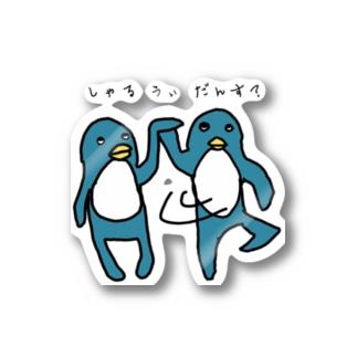 しゃるうぃだんす?なペンギンたちです Stickers