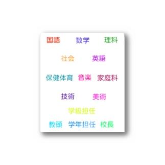 koyuyuraの教科に○付け!! Stickers
