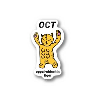 おっぱいちんちんタイガー Stickers