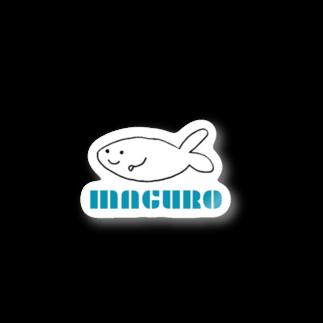 山崎のマグロ君 Stickers