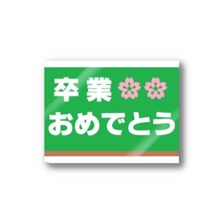 卒業 おめでとう Stickers