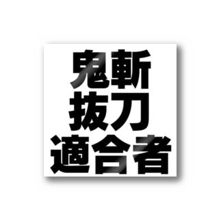 鬼斬抜刀適合者 ステッカー Stickers