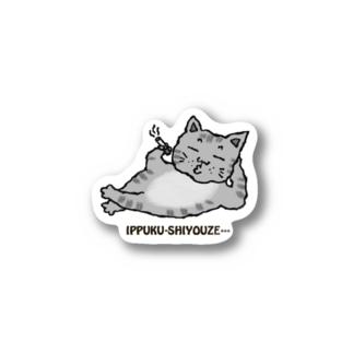 一服しようぜ、猫太郎 Stickers