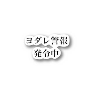 ヨダレ警報発令中 Stickers