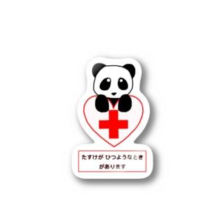 たすけがひつようなときのパンダさん Stickers