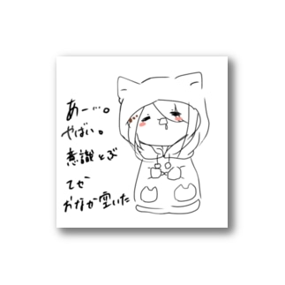 眠いりゅーたみゅの心情 Stickers