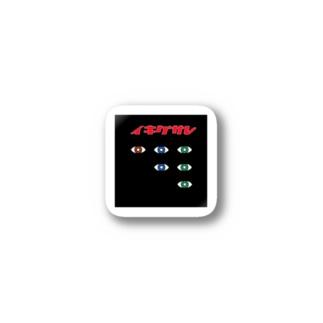 イキグサレ ステッカー2 黒バージョン Stickers
