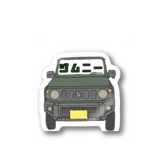 ジャングルグリーン Stickers