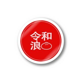 令和浪漫中華 Stickers