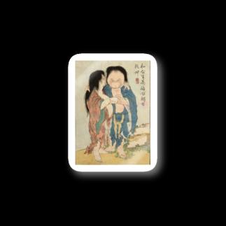 笠岡コンテンツカンパニーの葛飾北斎 春画 妖怪 Stickers