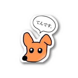 めん Stickers