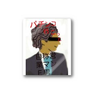 自称営業マンE男 Stickers