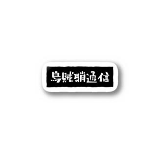 イカタコ通信タテ Stickers