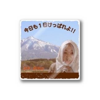ヨネさん Stickers