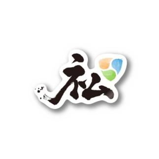 #NEM  KANJI Stickers