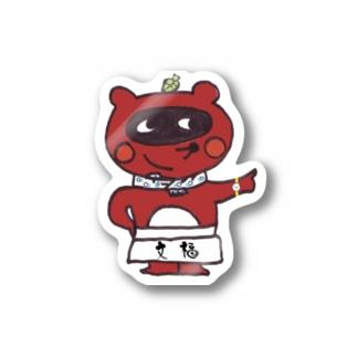 ぶんぶくん Stickers