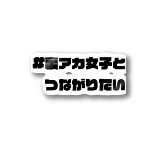 #裏アカ女子とつながりたい(pop) Stickers