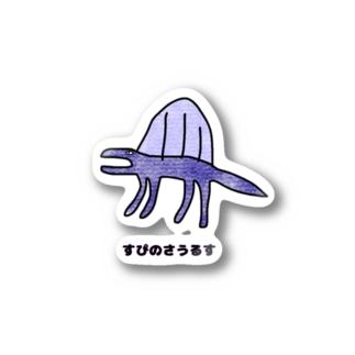 恐竜くん(スピノ) Stickers