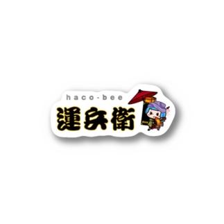 運兵衛 haco-bee Stickers