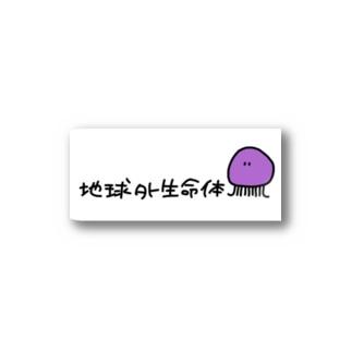地球外生命体 Stickers