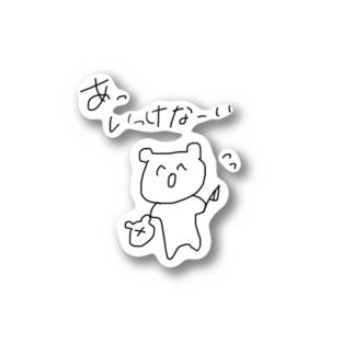 ともぐい Stickers