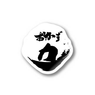 みらいふ福岡SUNS【公式】のおかず力 Stickers