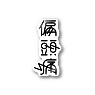偏頭痛 Stickers