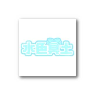 水色冥土 Stickers