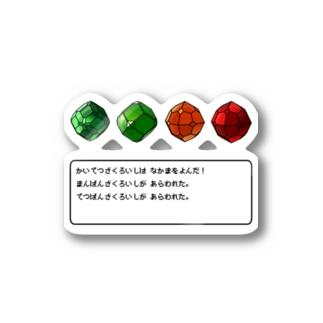 koushiki-RECTANGLE.crystallogram12.1paintblack-garnet1.fw Stickers