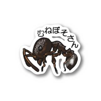 むねぼそさん Stickers