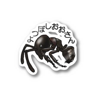 よつぼしおおさん Stickers