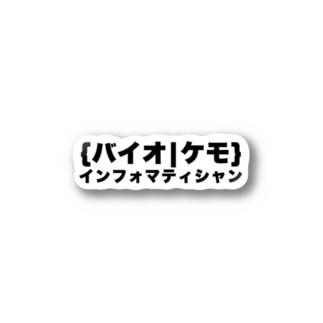 {バイオ|ケモ}インフォマティシャン Stickers