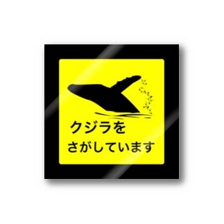 クジラをさがしています Stickers