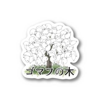 ゴマフの木 Stickers