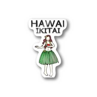 ハワイ行きたい ステッカー