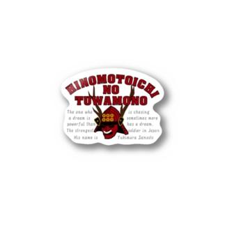 ヒノモトイチノツワモノ Stickers