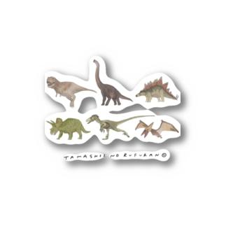 恐竜~RUFURAN~ Stickers