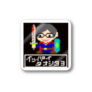 勇者ササキステッカー(黒) Stickers