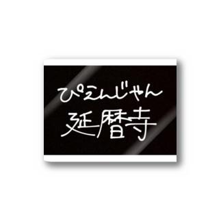 ぴえんじゃん延暦寺 Stickers