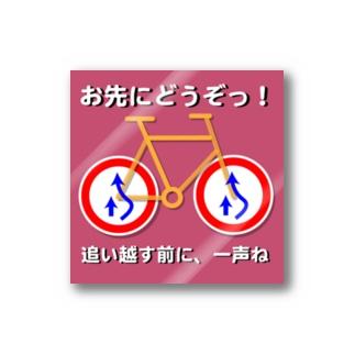 【自転車】 お先にどうぞ Stickers
