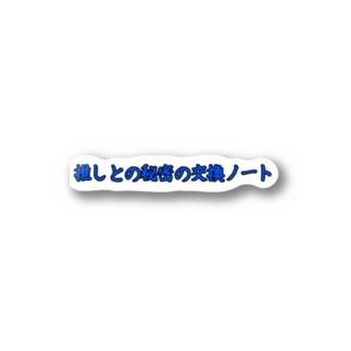 推しとの交換ノート用 Sticker