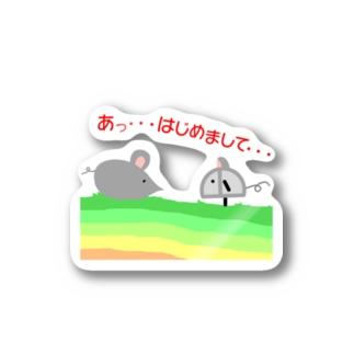 マウスくん。ねずみに会うの巻 Stickers
