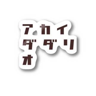 アカイダダリオ@ポ一クイズパンク Stickers