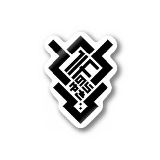 エフイチステッカー Stickers